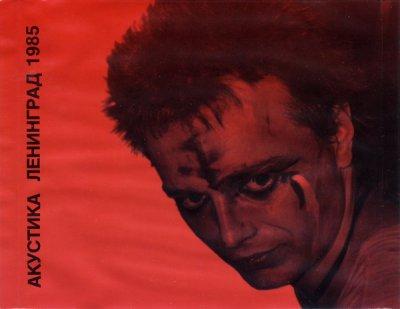 начало 1997 - Выпуск альбома «Акустика II»
