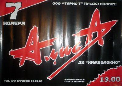 7 ноября 2002 - Облом - Тверь - ДК «Химволокно»
