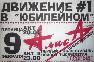 9 февраля 2001 - Концерт - Санкт-Петербург - ДС «Юбилейный» - «Прорыв»