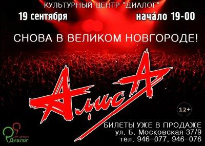 """19 сентября 2014 - Концерт - Великий Новгород - ЦКИ """"Диалог"""" - «Цирк»"""