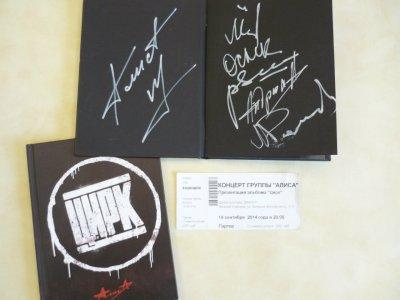 19 сентября 2014 - Альбом «Цирк» поступил в продажу