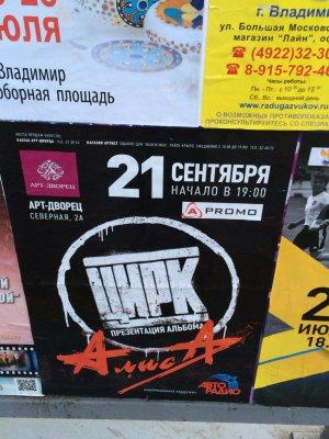 """21 сентября 2014 - Концерт - Владимир - """"Арт-Дворец"""" - «Цирк»"""