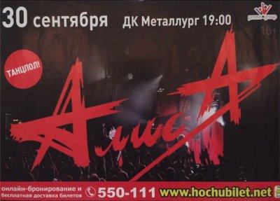 "30 сентября 2014 - Концерт - Ижевск - ДК ""Металлург"" - «Цирк»"