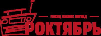 """8 октября 2014 - Наше радио - РОКтябрь - """"Дурень"""""""