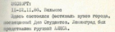 11 ноября 1986 - Концерт - Вильнюс - зал Мединститута - Фестиваль ВУЗов города