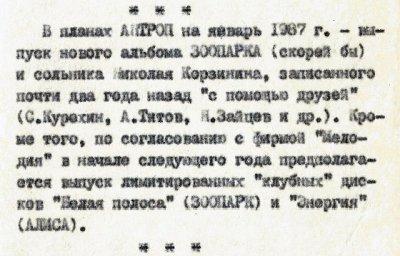 """октябрь-ноябрь 1986 - Фирма Мелодия готовит к выпуску """"клубный"""" диск «Энергия»"""