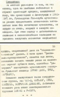 17-19 октября 1986 - Облом - Свердловск - Семинар по проблемам рок-музыки