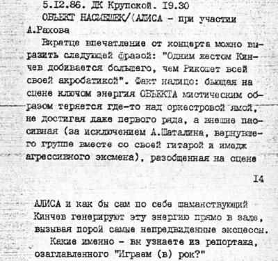 """5 декабря 1986 - На концерте играет Алексей Рахов, саксофонист """"Странных игр"""" и """"АВИА"""""""