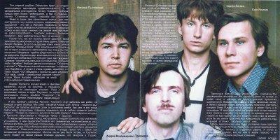 июнь 1985 - К.Кинчев знакомится с Сергеем Богаевым