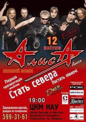"""12 апреля 2007 - Концерт - Киев - ДК Национального Авиационного Университета - """"Стать Севера"""""""