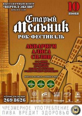10 июня 2007 - Концерт - Ростов-на-Дону - Фестиваль «Крылья»