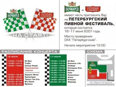 17 июня 2007 - Концерт - Санкт-Петербург - Около СКК - Пивной фестиваль
