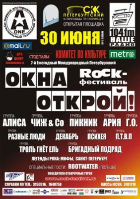"""30 июня 2007 - Концерт - Санкт-Петербург - Фестиваль """"Окна открой"""""""