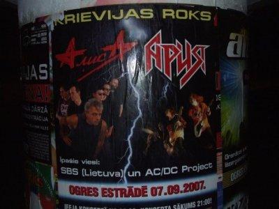 7 сентября 2007 - Концерт - Огре под Ригой (Латвия)