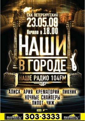 23 мая 2009 - Концерт - Санкт-Петербург - СКК «Петербургский» - «Наши в городе»