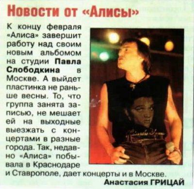 март 1997 - Заканчивается сведениеальбома «Дурень»
