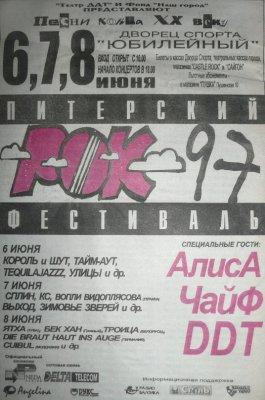 """6 июня 1997 - Концерт - Санкт-Петербург - ДС «Юбилейный» - Рок-фестиваль """"Песни конца ХХ века"""""""