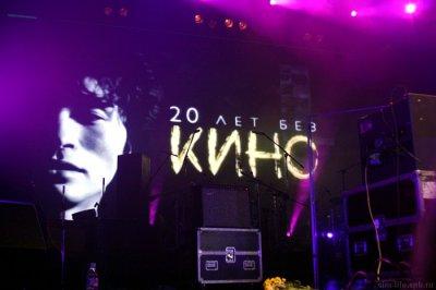 """8 октября 2010 - Концерт - Санкт-Петербург - ДС """"Юбилейный"""" - """"20 лет без Кино"""""""