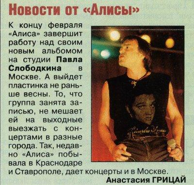 26 января 1997 - Концерт - Ставрополь - Цирк - «Рок-н-ролл - это не работа»