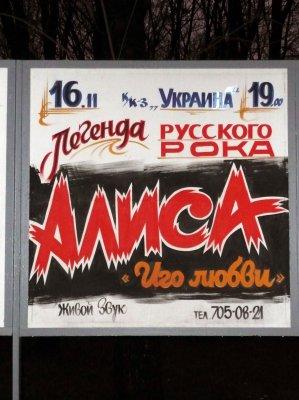 16 ноября 2007 - Концерт - Харьков - ККЗ «Украина»