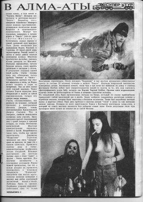 """15 марта 1994 - Концерт - Алма-Ата - Фестиваль """"Гранды Российского Рока"""""""