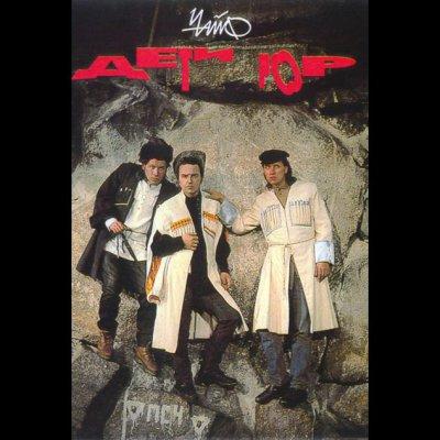 декабрь 1992 - Кинчев участвует в записи песни Чай-Фа «Псы с городских окраин» (альбом «Дети гор»).