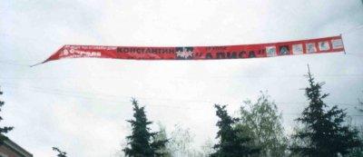 28 апреля 2001 - Облом - Курск - Гарнизонный Дом Офицеров