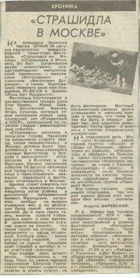 """26 августа 1991 - К.Кинчев на фестивале """"Страшидло in Moscow"""""""