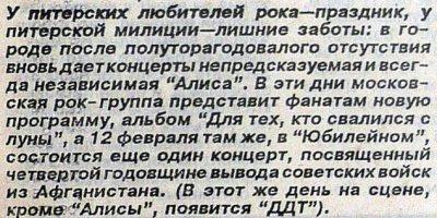 12 февраля 1993 - Концерт - Санкт-Петербург - ДС «Юбилейный» - Сборный концерт, посвященный 4-х летию вывода войск из Афганистана