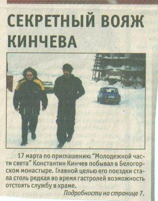 17 марта 1999 - К.Кинчев посетил Белогорский Монастырь (Пермь)