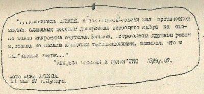 21 мая 1987 - К.Кинчев вышел на сцену во время выступления группы НАТЕ!