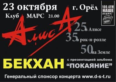 23 октября 2009 - Облом - Орёл - ДК Металлург - «25, 35 и 50»
