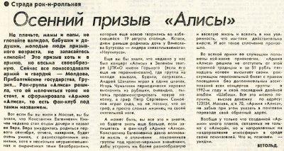 8 сентября 1991 - Концерт - Москва - Зелёный театр ЦПКиО им.Горького