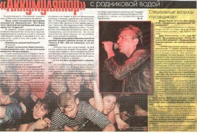 январь 1998 - В Петербурге записан совместный альбом Кинчева и Рикошета «Геополитика»