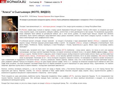 4 мая 2012 - Концерт - Сыктывкар - КСЦ Ренова