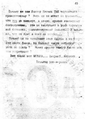 """6 мая 1990 - Концерт - Омск - СКК """"Иртыш"""" (начало в 17:00)"""