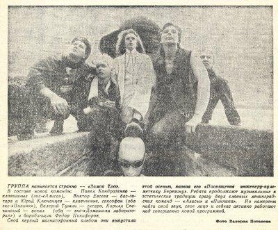 """январь 1989 - Кондратенко и Шаталин создают группу """"Замок 30"""". До апреля идут репетиции, но потом, ещё до первых концертов, Шаталин уходит из группы"""