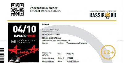 """4 октября 2014 - Концерт - Нижний Новгород - Клуб """"Мilo concert hall"""" - «Цирк»"""