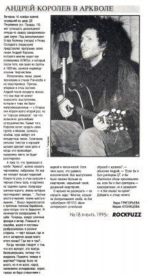 """10 ноября 1994 - Концерт - Санкт-Петербург - ДК Пищевиков - Клуб """"Арквол"""" - Сольный концерт Андрея Королёва"""