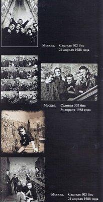 24 апреля 1988 - Съёмки в Булгаковском доме на Садовой (Москва), фотограф В.Потапов