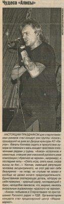 "9 марта 2002 - Концерт - Стерлитамак - ДК ""Каучук"""