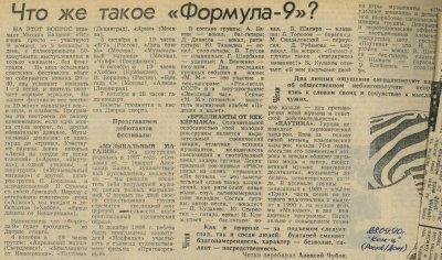6 октябрь 1990 - Концерт - Ростов-на-Дону - Рок-фестиваль «Формула-9»