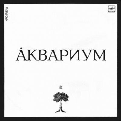 """В 1987 году фирма «Мелодия» издаёт первую пластинку группы «Аквариум» и В.Потапов придумывает """"обложку"""" для «Энергии»"""