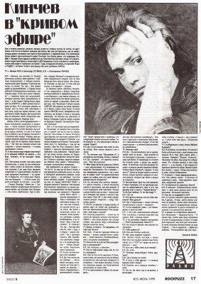 март 1995 - «Радио 1 Петроград» на точке Алисы, интервью с К.Кинчевым, ведущий - Валерий Жук