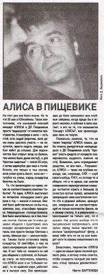 15 сентября 1995 - Концерт - Санкт-Петербург - ДК Пищевиков