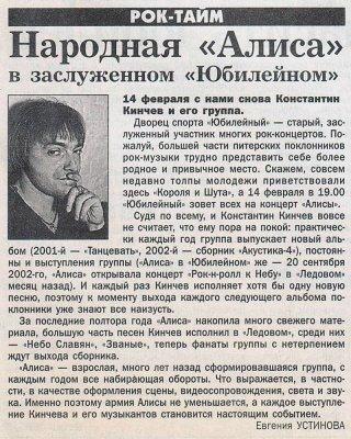 14 февраля 2003 - Концерт - Санкт-Петербург - ДС «Юбилейный»