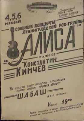 4 июня 1991 - Концерт - Москва - УДС «Крылья Советов» -«Шабаш»