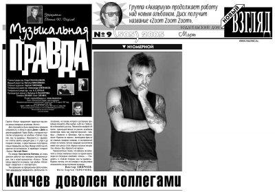 26 января 2005 - На студии «Добролёт» начаты работы по записи альбома «Изгой» (до 5 февраля 2005)