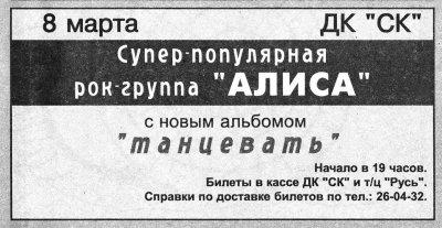 8 марта 2002 - Концерт - Тольятти - ДК СК - «...Танцевать»