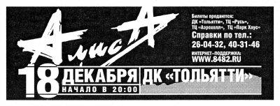 """18 декабря 2006 - Концерт - Тольятти - ДК """"Тольятти"""""""